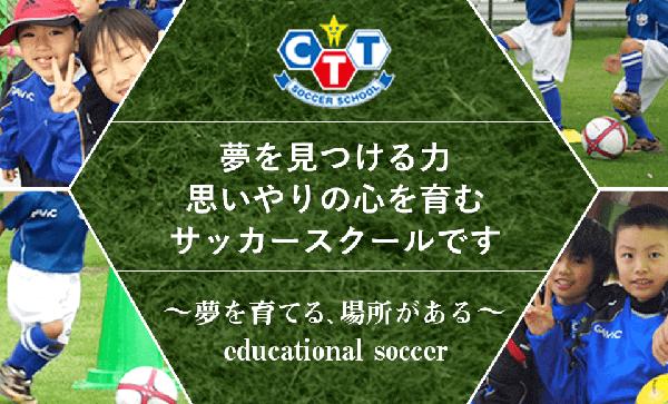 夢を見つける力、思いやりの心を育む、サッカースクールです ~夢を育てる、場所がある~educational soccer