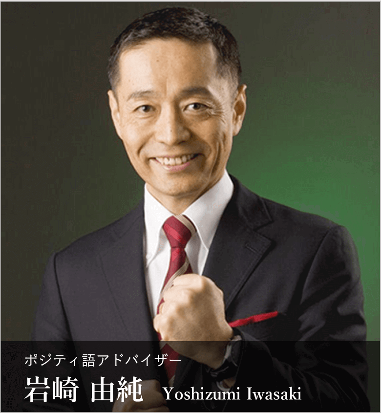 ポジティ語アドバイザー 岩崎 由純 Yoshizumi Iwasaki