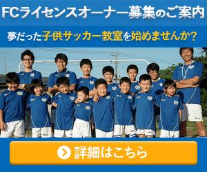 FCライセンスオーナー募集のご案内 夢だった子供サッカー教室を始めてみませんか?